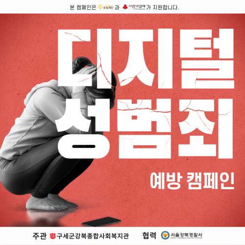 디지털 성범죄 예방 캠페인에 동참해주세요 :)
