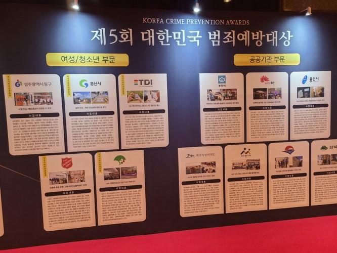 제 5회 대한민국 범죄예방대상 '여성가족부장관상' 수상 !