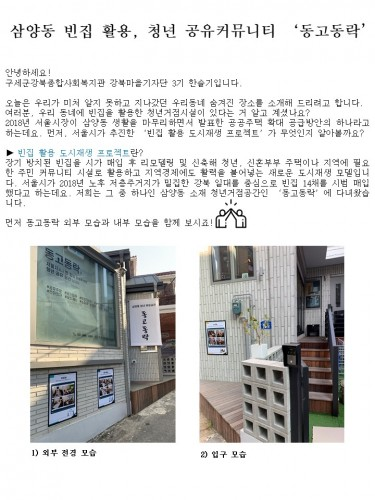 [강북마을기자단 3기] 삼양동 빈집 활용, 청년 공유커뮤니티 '동거동락'