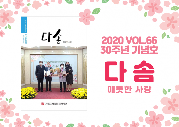 '30주년 특집호' 다솜 애틋한사랑 2020 VOL.66 발간