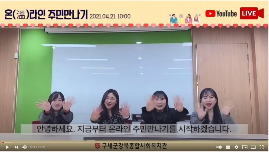 [지역사회조직팀]온(溫)라인 주민만나기를 진행했습니다~~~!