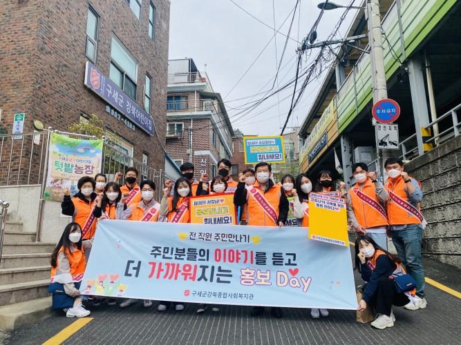 [지역사회조직팀] 홍보Day - 전 직원 주민만나기를 진행하였습니다!