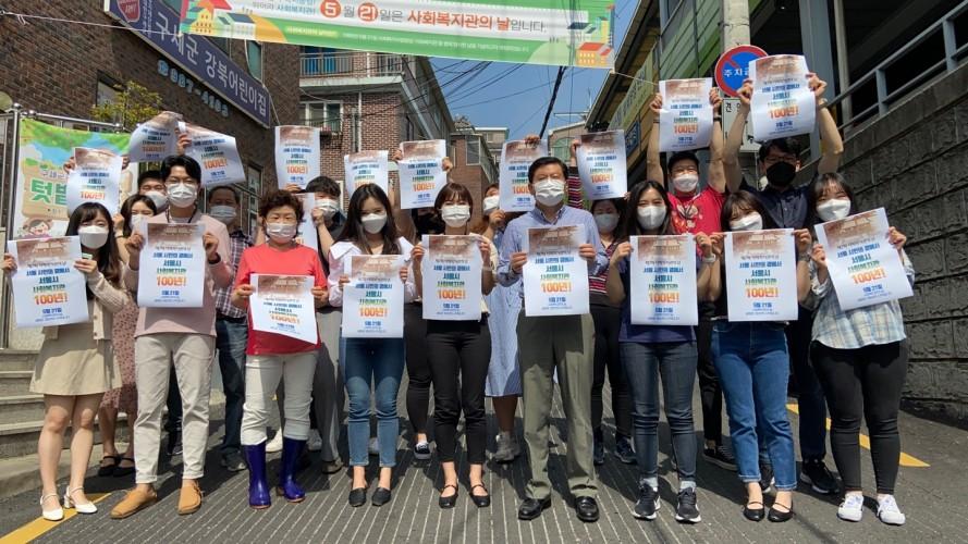 [사회복지관의날] 제 7회 사회복지관 기념 대시민 홍보 캠페인 참여하였습니다!