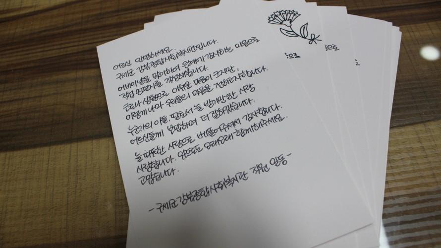 [서비스제공] 2021년 어버이날 행사 '감사해孝 사랑해孝'