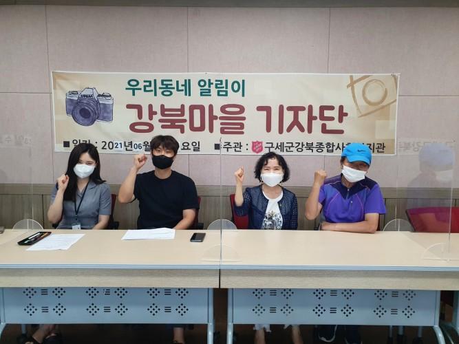 [지역사회조직팀] 강북마을기자단 4기 오리엔테이션을 진행했어요~