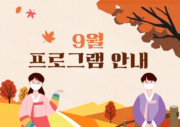 [월간 안내] 9월, 복지관 프로그램에 참여해보세요!