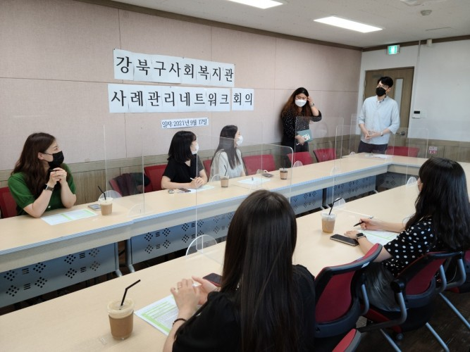 [사례관리팀] 2021년 하반기 강북구 사회복지관 사례관리 네트워크 회의 실시
