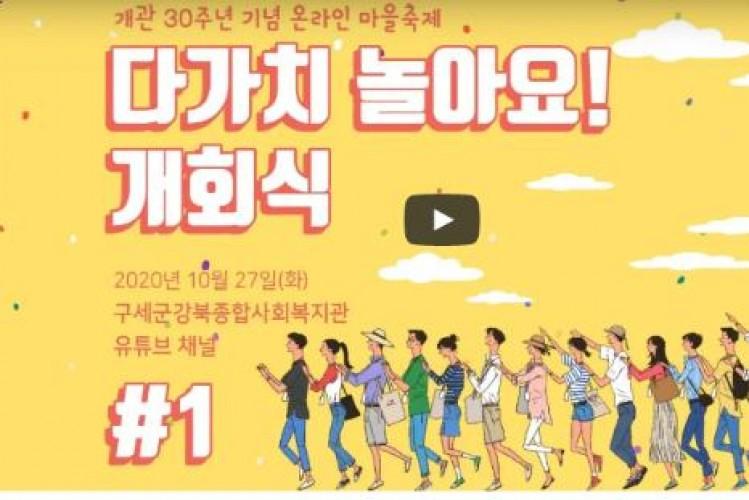 [온라인 마을축제#1] 개관 30주년 기념 온라인 마을축제