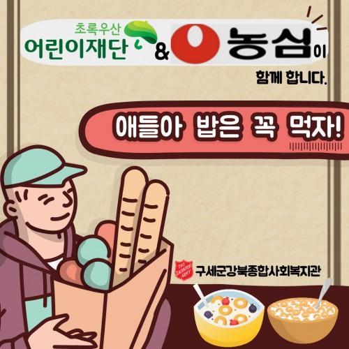 [사례관리팀] 저소득 아동가정을 위한 물품지원
