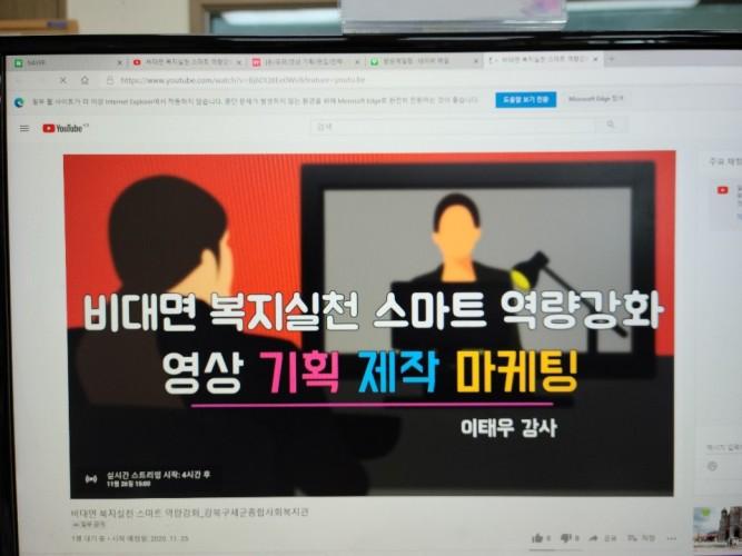 [사례관리팀] '위기탈출 코로나19 - 스마트 위원회'사업 사회복지 실천가 온택트 역량강화 1회기