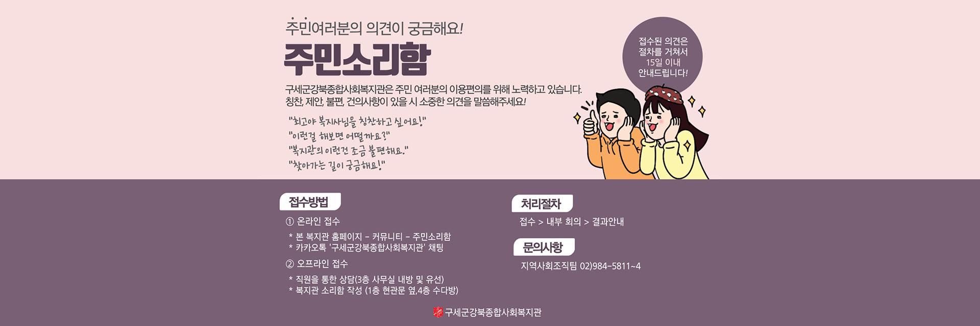 주민소리함 홍보 자료