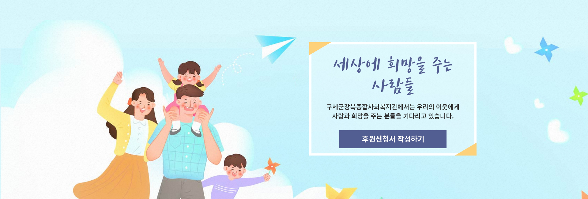 구세군강북종합사회복지관